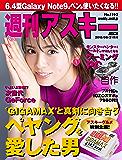 週刊アスキーNo.1192(2018年8月21日発行) [雑誌]