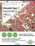 基本からしっかりわかる Movable Type 5カスタマイズブック . (Web Designing Books)