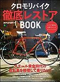 クロモリバイク徹底レストアBOOK[雑誌] エイムック
