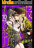 禁断Lovers Vol.81 服従か絶頂か [雑誌]