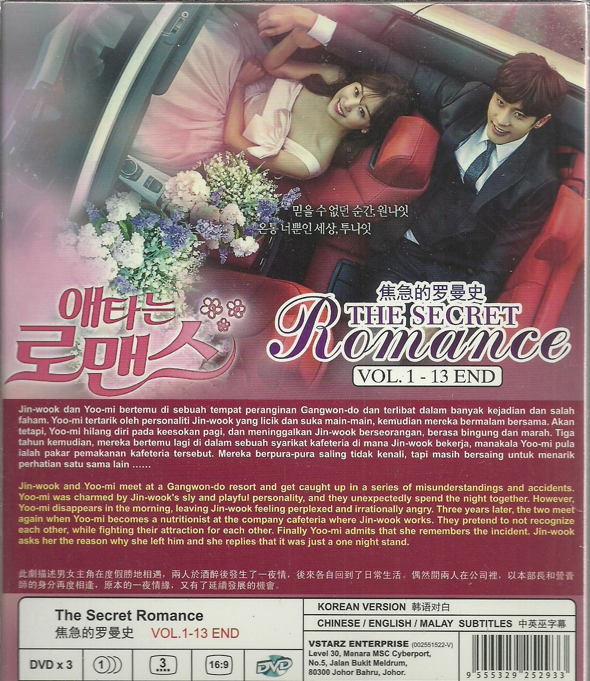 Amazon com: THE SECRET ROMANCE - COMPLETE KOREAN TV SERIES