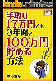 手取り17万円でも3年間で100万円貯める方法 「お金がない!」を節約で変える impress QuickBooks
