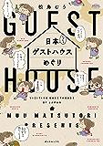 日本てくてくゲストハウスめぐり (地球の歩き方BOOKS)