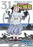 ドラゴンクエスト列伝 ロトの紋章~紋章を継ぐ者達へ~ 31巻 (デジタル版ヤングガンガンコミックス)