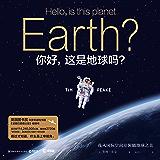 你好,这是地球吗?(英国图书奖年度非虚构书籍、《星期日泰晤士报》畅销书。看过才知道,什么是上帝视角!)