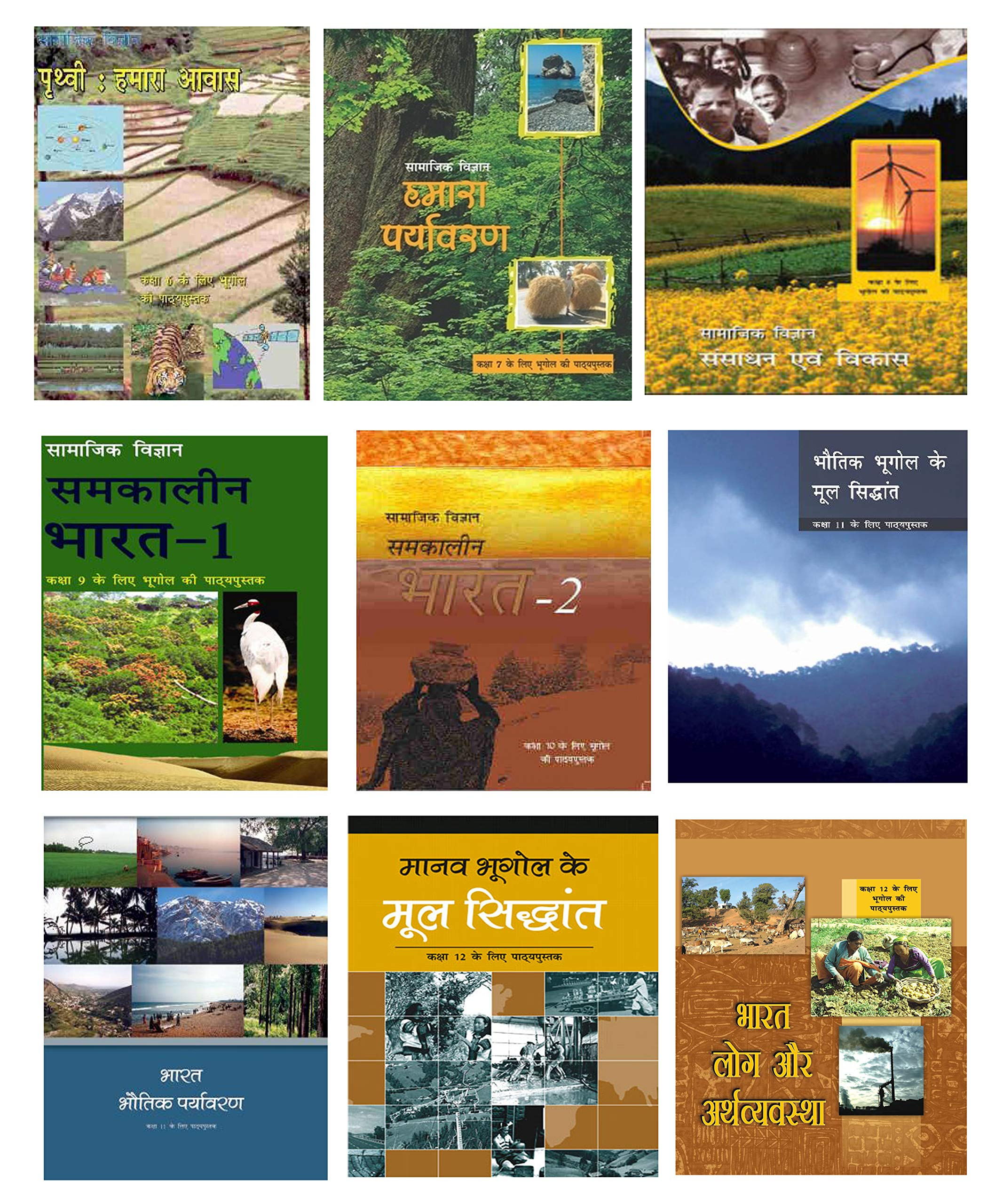 NCERT Textbooks Geography 6th to 12th In Hindi Medium download