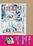 ナスビ女王――手塚治虫少女漫画作品集 (手塚治虫オリジナル版復刻シリーズ)