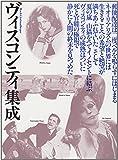 ヴィスコンティ集成―退廃の美しさに彩られた孤独の肖像 (ブック・シネマテーク 4)