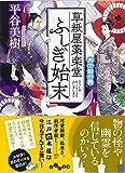 草紙屋薬楽堂ふしぎ始末 月下狐の舞 (だいわ文庫)