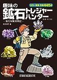 趣味の鉱石 トレジャーハンター 増補改訂版