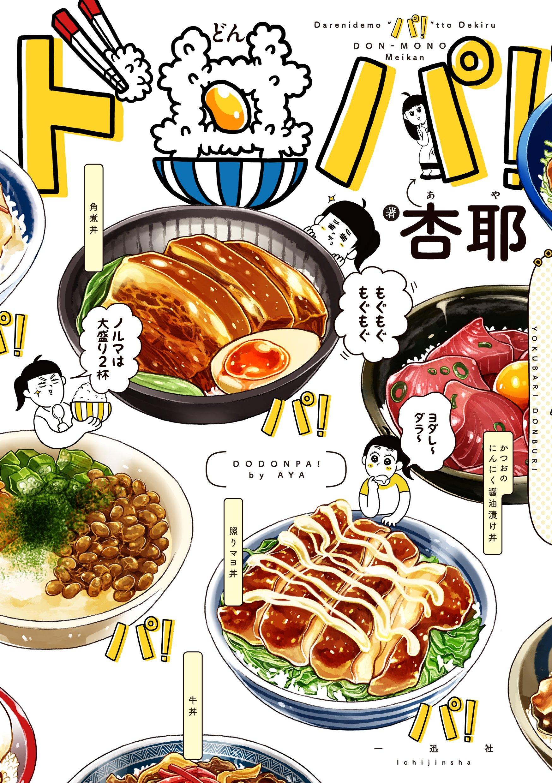 初心者にもおすすめ!美味しく読んで役に立つ料理漫画13選