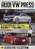 AUDI VW PRESS 2018 Vol.3 Spring (メディアパルムック)