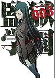 監獄学園(3) (ヤングマガジンコミックス)