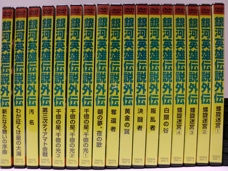 銀河英雄伝説外伝 全17巻セット  【通販限定版】 [マーケットプレイス DVDセット] B003NURTQW