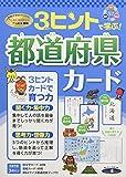 3ヒントで学ぶ! 都道府県カード