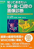 知っておきたい顎・歯・口腔の画像診断 (『画像診断』別冊KEY BOOKシリーズ)