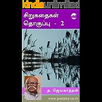 Jayakanthan Sirukathaigal Thoguppu - 2  (Tamil)