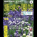 NHK 趣味の園芸 2018年 4月号 [雑誌] (NHKテキスト)