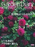 ガーデンダイアリー バラと暮らす幸せ Vol.12 (主婦の友ヒットシリーズ)