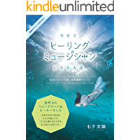 Deep in the Spirit for Healing Musicians KIREINA SOUND BOOK (TANABATA SOUND MEDIA) (Japanese Edition) book cover