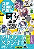 CLIP STUDIO PAINTの「良ワザ」事典 [PRO/EX対応] デジタルイラストに役立つ厳選テクニック211 (デジタルイラスト描き方事典シリーズ)
