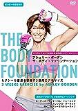 ザ・ボディ・ファウンデーション~セクシーな腹筋を目指す3週間エクササイズ(DVD)