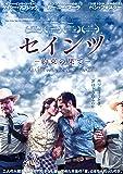 セインツ ―約束の果て― [DVD]