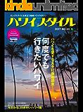ハワイスタイル No.48[雑誌]
