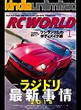 RC WORLD(ラジコンワールド) 2018年1月号 No.265[雑誌]
