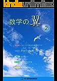 数学の翼第2号