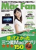 Mac Fan 2018年2月号