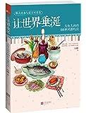 下厨房•让世界垂涎:大鱼大肉的80种风雅吃法