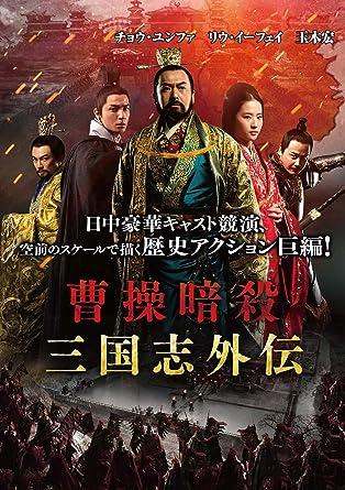 三国志映画