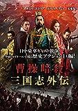 曹操暗殺:三国志外伝 [DVD]