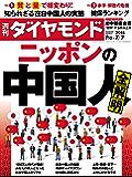 週刊ダイヤモンド 2018年7/7号 [雑誌]