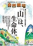 自然栽培 Vol.20 実りをもたらし、いのちを育む 「山」は、生命体。