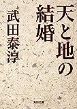 天と地の結婚 (角川文庫)