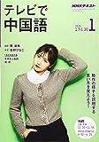 NHKテレビテレビで中国語 2020年 01 月号 [雑誌]