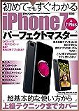 初めてでもすぐわかるiPhone7&7Plusパーフェクトマスター (メディアックスMOOK)