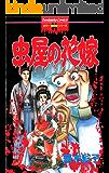 虫屋の花嫁 (ぶんか社コミックス)