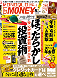 MONOQLO the MONEY 2018年8月号 [雑誌]
