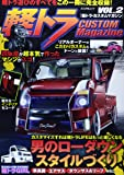 軽トラ CUSTOM Magazine VOL.2 (ぶんか社ムック)