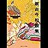 新古今和歌集 ビギナーズ・クラシックス 日本の古典 (角川ソフィア文庫)