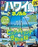 るるぶハワイ島 ホノルル (るるぶ情報版)