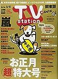 TVステーション東版 2017年 12/16・12/30合併号 [雑誌]