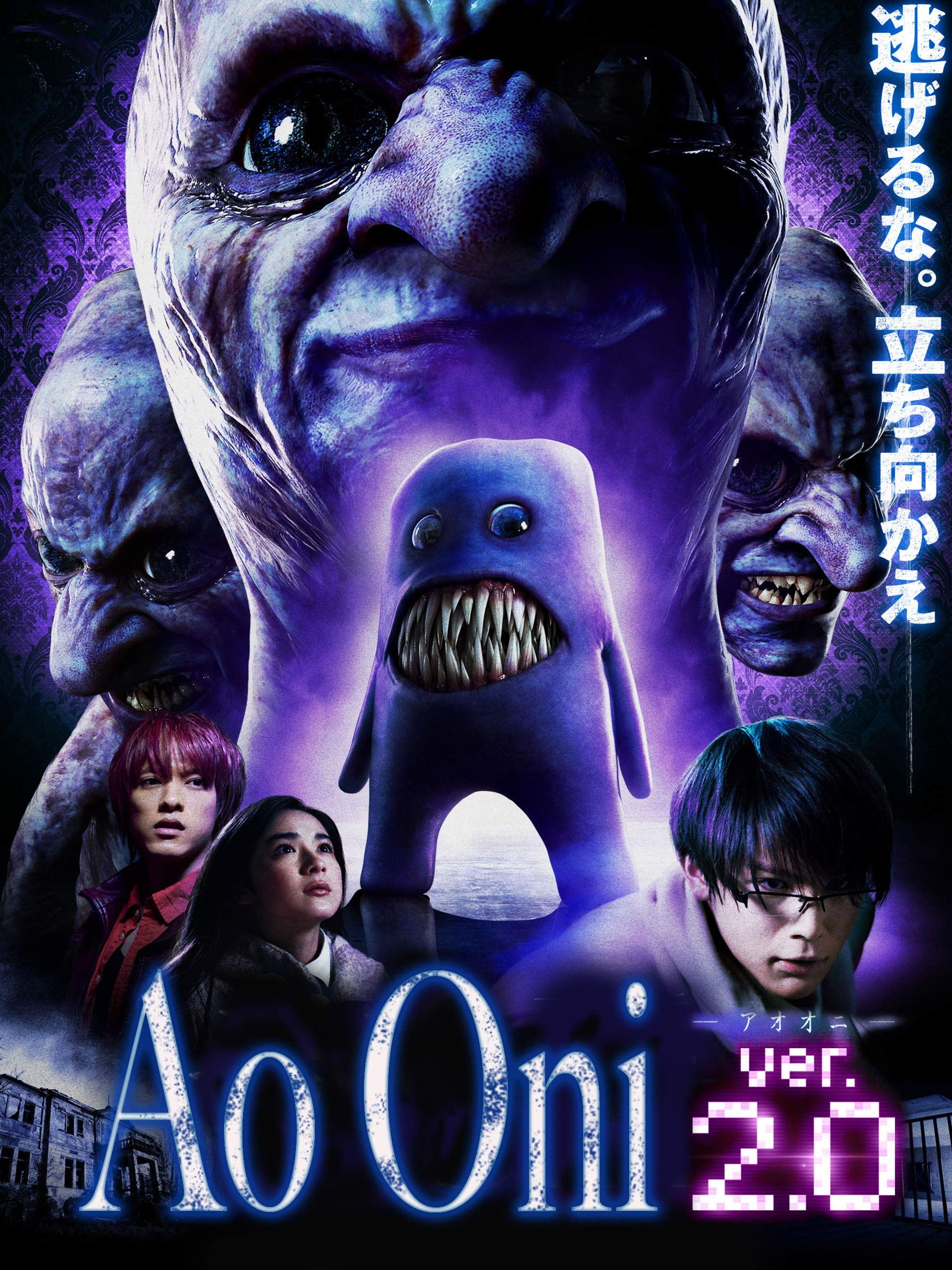 Amazon Com Watch Ao Oni Ver 2 0 Prime Video