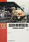 国鉄車輌誕生 ―車輌開発の黄金時代 (上) (RM LIBRARY 100)
