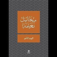 اليوم الأخير (Arabic Edition)