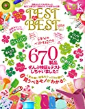 TEST the BEST 2018 (晋遊舎ムック)