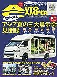 AutoCamper (オートキャンパー) 2019年9月号